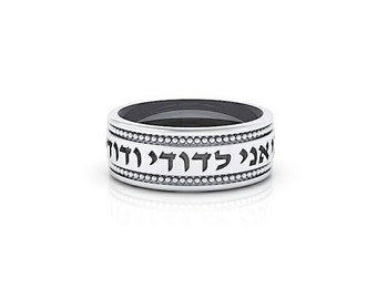 I Am My Beloved ring, song of solomon ring, hebrew name ring, kabbalah jewelry, Hebrew Jewelry, jewish wedding rings, Sterling silver ring