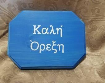 Kali orexi! Καλή όρεξη! Greek for bon appetit !