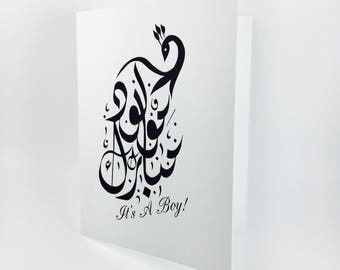 Arabic and English Calligraphy Greeting Card - Classical Black and White Arabic Baby Shower Card. Congratulatory birth Card