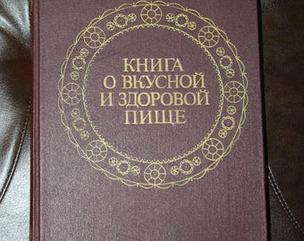 Book about tasty and healthy food /USSR/1988