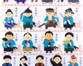 Japanese Stickers - Cute Famous People in History - Traditional Japanese Stickers - Washi Paper Stickers - S45 Shinsengumi