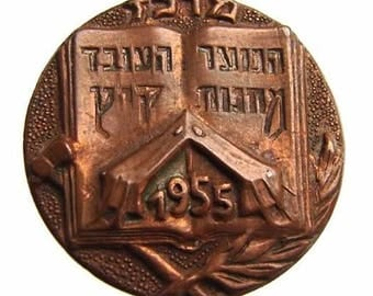 1955 JUDAICA HANOAR HAOVED Israeli youth movement summer camps badge pin