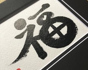 Good Luck - Japanese Calligraphy Kanji Art