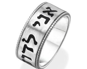 Ani L'dodi Ring, Hebrew Ring, Hebrew Wedding Band, My Beloved Ring, Men's Wedding Band, Enamel Lettering, 14k Ani L'dodi Wedding Ring.
