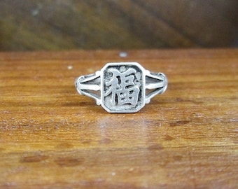 """Sterling Silver Chinese """"Good Luck"""" Ring - Size 6.5 - Vintage"""