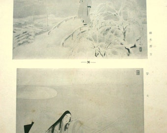 Vintage Japanese Print - Ukiyoe Paintings - Vintage Print - Woman - Snow day by Kiyokata Kaburagi - Lady-in-waiting by Nakamura Daizaburo