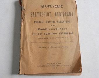 1917 αγορεύσεις Ελευθερίου Βενιζέλου 10 - 13 Αυγούστου 1917 Μαντζεβελάκης Αθήνα