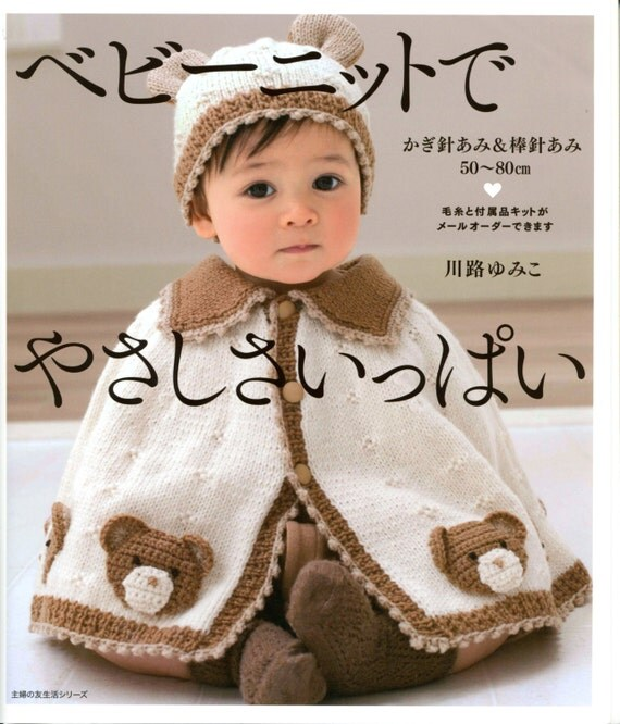 Japanese Crochet Baby Dress Pattern : 37 Baby Knit and Crochet Clothes Pattern - japanese ebook ...