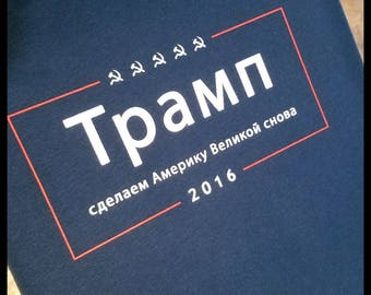 TRUMP CAMPAIGN SHIRT Completely in Russian - Premium Sueded T Shirt
