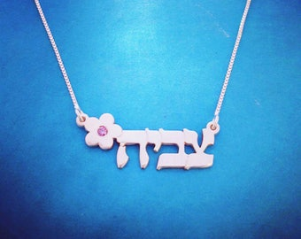 Hanukkah Gift Hebrew Name Necklace White Gold Name Necklace Hebrew Name Necklace 18 Birthday Gift Bat Mitzvah Gift Hebrew Letters 14k Gold