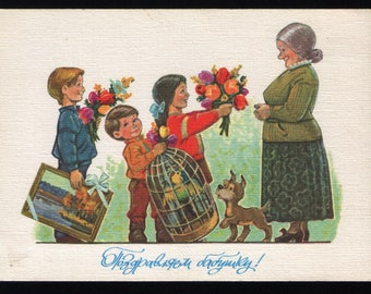Congratulations to my grandmother! Children with gifts for Grandma. Puppy, Parrot. Vintage USSR Postcard From 1980s, Art Zarubin