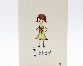 Korea Calligraphy Love Greeting Card celebration