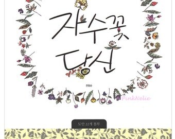 Countryside Flowers Embroidery n5286 - Craft Book
