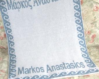 Personalized Greek Name Baby Blanket - Greek Border