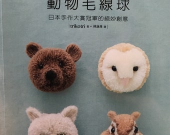 Super Cute Pom Pom Animals by Trikotri - Japanese Craft Book (In Chinese)