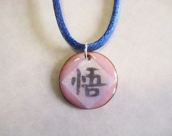 悟[satori] = Comprehend: Japanese Kanji / Chinese Letter Enamel Pendant Necklace