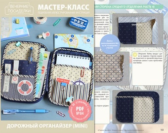 """PDF Sewing Tutorial """"Travel pouch"""" (in Russian)"""