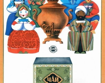 More quality goods!  1970's Soviet Advertising Posters / Georgian tea. To your health! Moscow, 1975