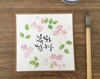 Hand-lettered Korean Calligraphy Card 'Congratulations' / Greeting card / Handwritten Calligraphy / by garts