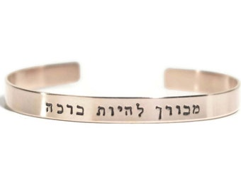 Hebrew - Cuff - Bracelet - Blessed to Be a Blessing - Choice of Gold, Rose Gold, Sterling Silver - Judaica
