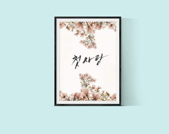 First Love Comes with Magnolias Art Print, Korean Typography Wall Decor, Large Printable Poster, Digital Download, Asian Art Poster Print
