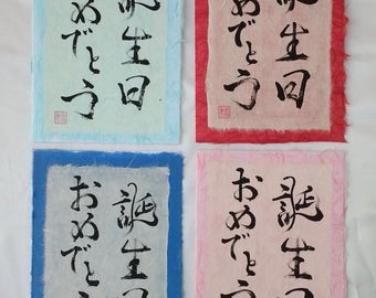 Japanese Calligraphy Handmade Birthday Card, choose the colour from Red, Blue, Pale Blue and Pink