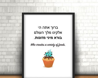 Jewish Home Gift, Hebrew Art, Mezonot Blessing Poster, Printable Art, Judaica Art, Home Decor