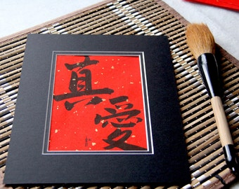 Chinese calligraphy, Double matted, birthday, wedding, valentine,  Room decorate, Chinese new year, Calligraphy, Ink, Brush, Sumi, Japanese