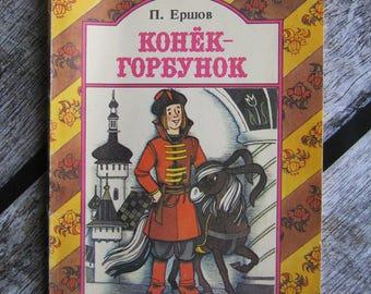 Ershov Konek Gorbunok fairy tale in verse Russian classics Russian fairy tales in Russian Humpbacked Horse USSR poetry book reader russian