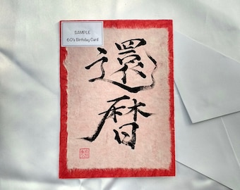 Custom-made Japanese Calligraphy Handmade Birthday Card for 18th or 21st (coming of age), 60th, 70th, 80th or 90th birthdays