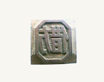 Metal Stamp - Vintage Japanese Stamp - Japanese Vintage Stamp - Japanese Stamp - Kanji Stamp - Chinese Character - debit