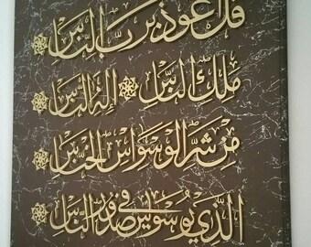 LARGE The Four Quls Surah Al Kafiroon Surah Al Ikhlas Surah Al Falaq Surah Al Nas. Islamic Gift. Islamic Calligraphy. Islamic Wall Art