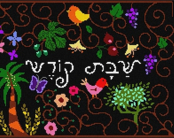 Needlepoint Kit or Canvas: Challah Cover Israel Flora Fauna