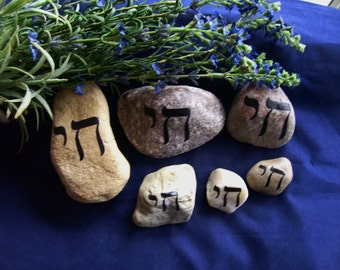 One Judaic Chai Jewish symbol long life Kabbalah Hebrew gift small rock stone