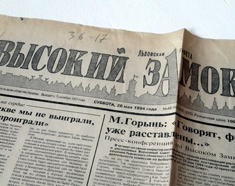 Vintage newspaper Vysokyy Zamok High Castle Lviv Ukraine Old newspaper Ukrainian newspaper Yellow newspaper Soviet era Scrapbooking supply