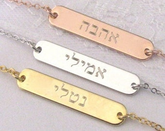 Bat Mitzvah Gift Necklace, Hebrew Name Necklace, Personalized Name Necklace, Engraved Necklace, Jewish Gift, Hebrew Jewelry, Gift For Her
