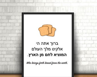 Jewish Home Gift, Hebrew Art, HaMotzi Blessing Poster, Printable Art, Judaica Art, Home Decor