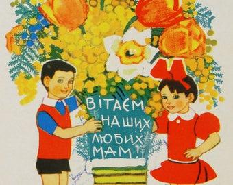 "International Women's Day ""March 8"" - Artist A. Gorobievskaya - Vintage Ukrainian Postcard, 1973. Boy, Girl, Spring flowers, Vase"
