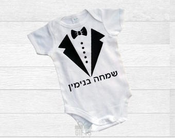 SALE! ---- Hebrew Baby Onesie - Jewish Name Boy Gift - Hebrew Name Present - Hebrew Babygrow - Naming Ceremony -Brit Mila - First Birthday