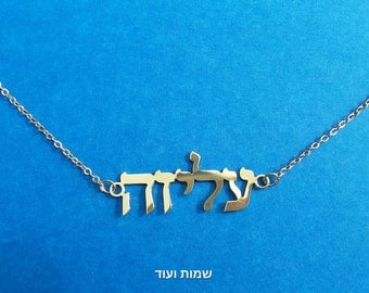 Personalized Gold Name, Hebrew Name Necklace, Customized  Name Necklace, Dainty gold necklace, Gold Name Jewelry, Name plate, custom name.