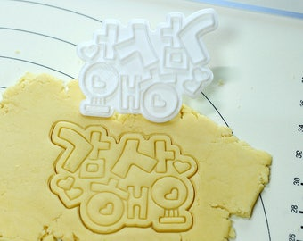 Thank You (Gamsahaeyo) in Korean Cookie Cutter and Stamp