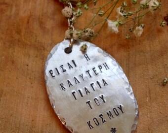 Personalized Keyring Greek ΓΙΑΓΙΑ ~Grandma~ yiayia  gift best Yiayia in the world  key ring