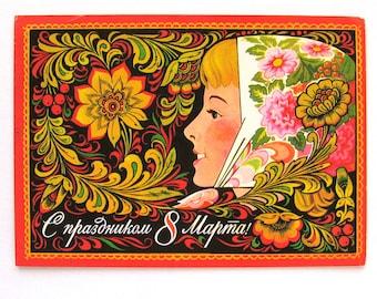 International Women's Day, Used Postcard, 8th of March, Soviet Vintage Postcard, Russian prints, Komlev, 1984, USSR
