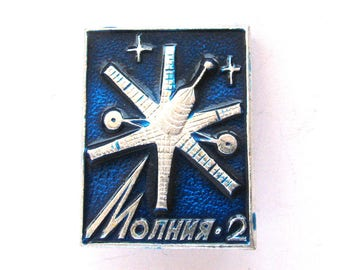 Satellite Molniya 2, Soviet Space Badge, Vintage metal collectible badge, Spacecraft, Soviet Pin, Vintage Badge, Made in USSR, 1980s