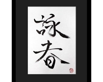 Martial Arts Calligraphy - Wing Chun -Original, not a print