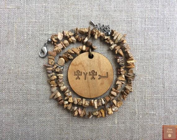 Ancient Tetragrammaton Carved Pendant—Recycled Maple Wood & Picture Jasper Gemstone