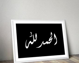 Arabic Art Download, Print Islamic, Arabic Decor Print, Poster Arabic, Calligraphy Arabic, Typography Arabic, Thanks God Arabic, الحمد لله