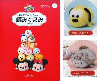 "Only one!Amigurumi Kit W set""Disney Tsum Tsum Amigurumi Collection vol.14 Pluto & vol.15 Eeyore"""