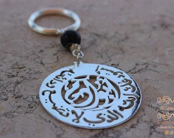 Arabic Name Keychain - Arabic Name Silver 925 - Arabic Calligraphy - Arabic Keychain - Arabic Name - Up to 2 names - Onex Stones