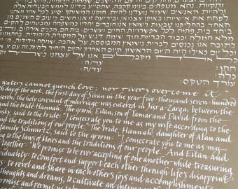 White ketubah text - Hebrew Aramaic English calligraphy white on beige paper - RESERVED for Hannah and Eitan
